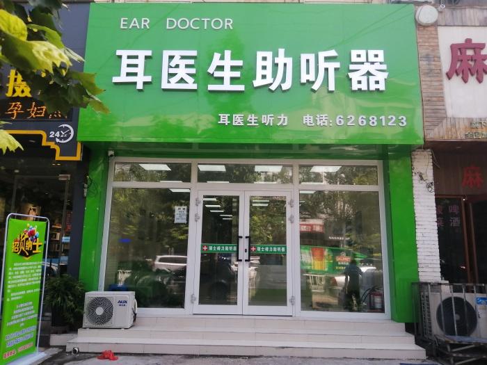 菏泽助听器,菏泽哪里卖助听器,菏泽峰力助听器