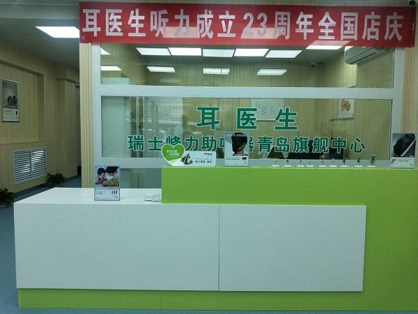 耳医生听力青岛市立医院助听器验配中心接待大厅